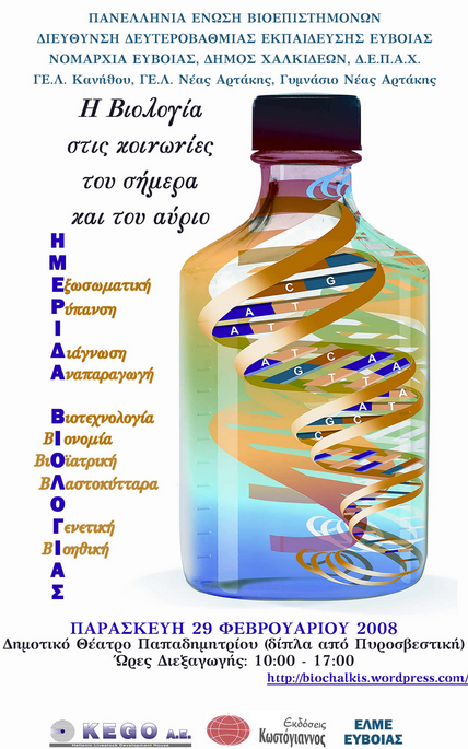 afisa_halkida_2008