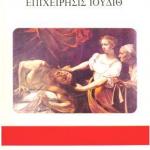 Δύο βιβλία του Περικλή Κοροβέση, ελεύθερα για download με άδεια των Creative Commons