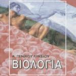 Διδακτέα – Εξεταστέα Ύλη Βιολογίας Α Λυκείου Ημερησίου, Α & Β Λυκείου Εσπερινού