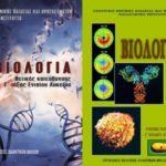 Ύλη Βιολογίας Γ Λυκείου, για Πανελλαδικές Εξετάσεις 2015