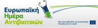 Ημέρα Ευαισθητοποίησης για την Ορθολογική Χρήση των Αντιβιοτικών