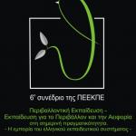 ΠΕΕΚΠΕ: 6ο Συνέδριο για την Περιβαλλοντική Εκπαίδευση