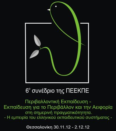 Λογότυπο 6ο Συνεδρίου ΠΕΕΚΠΕ