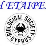 Παγκύπριες Εξετάσεις – Θέματα Βιολογίας, Θέματα για συμμετοχή στη Διεθνή Ολυμπιάδα Βιολογίας