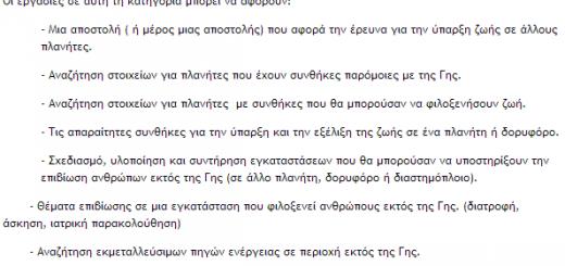 Biology Odysseus