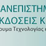 Πλήθος διαφανειών από τις Πανεπιστημιακές Εκδόσεις Κρήτης
