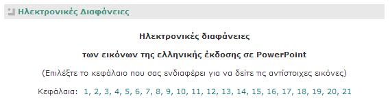 Διαφάνειες - Πανεπιστημιακές Εκδόσεις Κρήτης