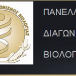 Πανελλήνιος Διαγωνισμός Βιολογίας – Διεθνής Ολυμπιάδα Βιολογίας 2014