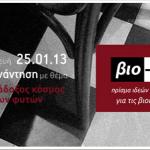 """2o βιο-café: «Ο παράδοξος κόσμος των φυτών"""""""