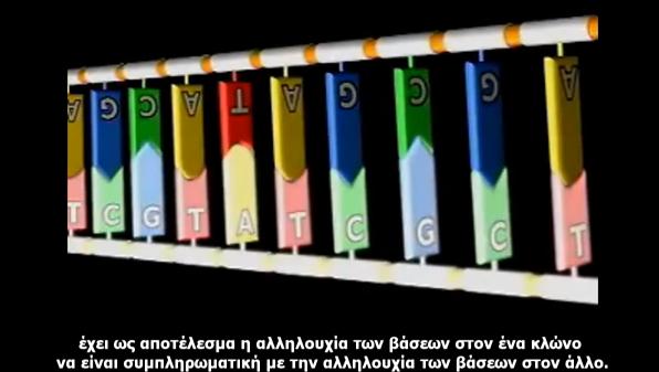 Δομή DNA με ελληνικούς υπότιτλους