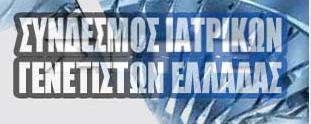 Σύνδεσμος Ιατρικών Γενετιστών Ελλάδας