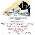 Η αξιοποίηση της γελοιογραφίας στην εκπαίδευση: θεωρία και πρακτικές εφαρμογές
