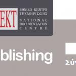 Συμπεράσματα Διεθνούς Συνεδρίου ΕΚΤ για την Ανοικτή Πρόσβαση στη δημόσια και επιστημονική πληροφορία