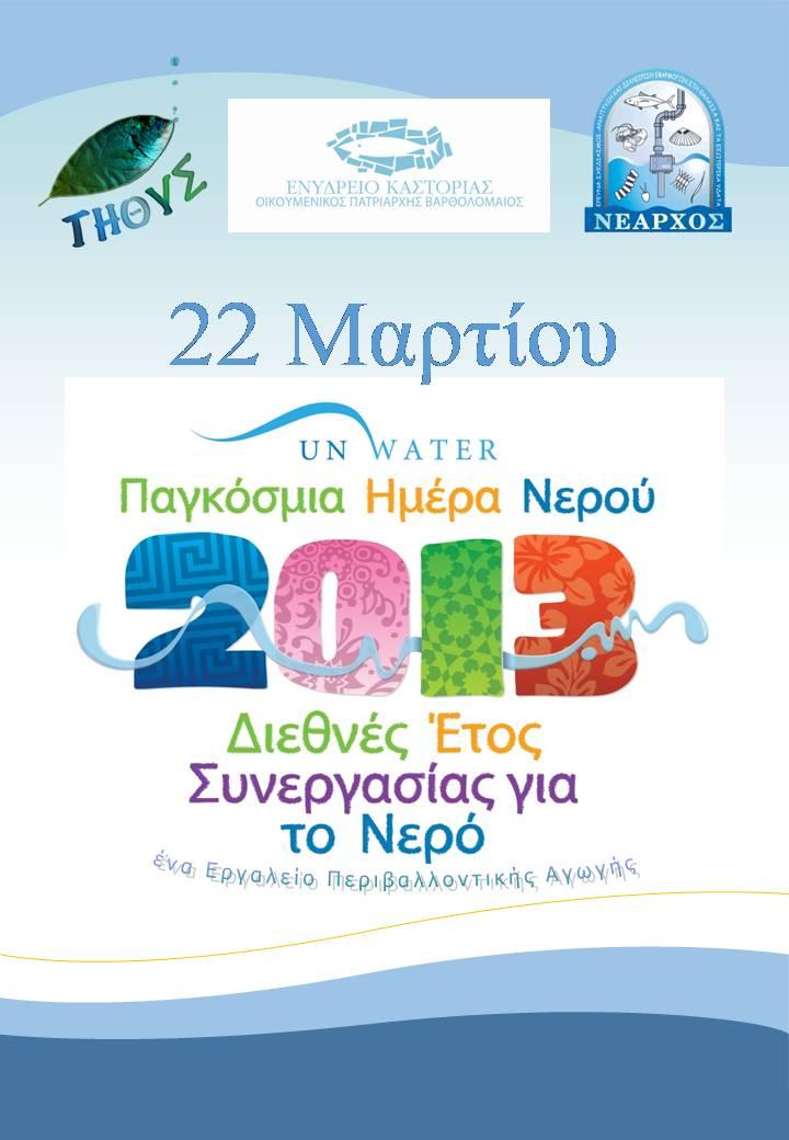 Πηγή: Ιχθυοτροφικό - Οικοτουριστικό Πάρκο ΤΗΘΥΣ (http://www.tethys.gr/)