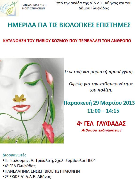 Αφίσα Ημερίδας Βιολογίας στη Γλυφάδα
