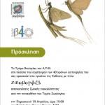 Έκθεση με τίτλο: «Ζωομορφές, απεικονίσεις ζωικής ποικιλότητας»