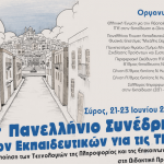 Πρόγραμμα συνεδρίου της Σύρου: «7ο Πανελλήνιο Συνέδριο των Εκπαιδευτικών για τις ΤΠΕ»