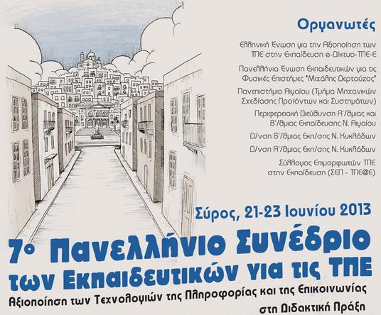 Συνέδριο Σύρος - 2013