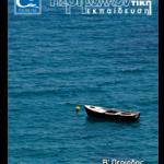 Τρίτο τεύχος περιοδικού «για την ΠΕΡΙΒΑΛΛΟΝτική εκπαίδευση»