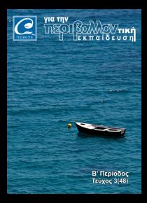 Το περιοδικό «για την ΠΕΡΙΒΑΛΛΟΝτική εκπαίδευση»