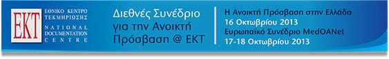 Διεθνές Συνέδριο για την Ανοικτή Πρόσβαση @ ΕΚΤ
