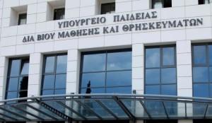 Υπουργείο Παιδείας