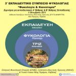 «Φυκολογία και Καινοτομία»: σεμινάριο για εκπαιδευτικούς