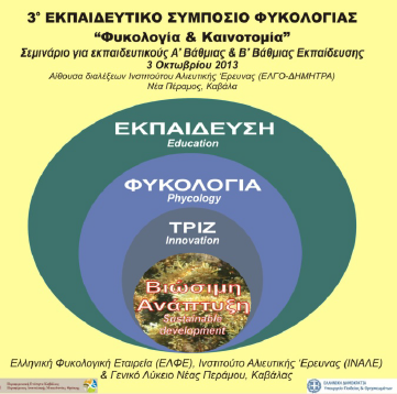 fikologia_seminario