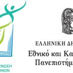 Παράταση υποβολής εργασιών για το 2ο συνέδριο «Η Βιολογία στην Εκπαίδευση»