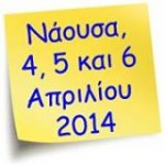 3o Πανελλήνιο Συνέδριο ΤΠΕ στην Ημαθία