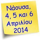 imerominies_imathia_2014