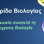 Διημερίδα: «Η κοινωνία συναντά τη σύγχρονη Βιολογία»