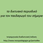 2ο τεύχος  του περιοδικού «Νέος Παιδαγωγός»