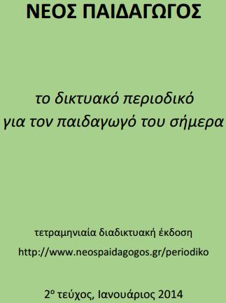neos_paidagogos_2014