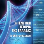 Η Γενετική Ιστορία της Ελλάδας. Το DNA των Ελλήνων