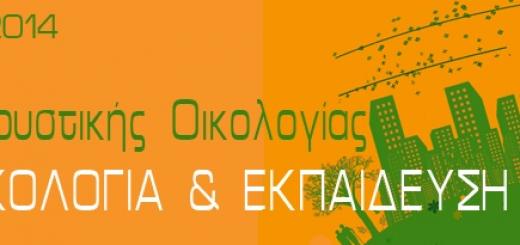 akoustiki_oikologia