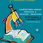 Παρουσιάσεις εισηγήσεων από 2ο Συνέδριο «Η Βιολογία στην Εκπαίδευση»