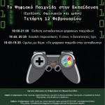 Ίδρυμα Ευγενίδου: «Το Ψηφιακό Παιχνίδι στην Εκπαίδευση: Σχεδίαση, δημιουργία και χρήση»
