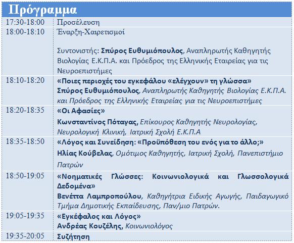 egkefalos-glossa_programma-2014