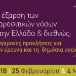 Η έξαρση των παρασιτικών νόσων στην Ελλάδα & διεθνώς: Σύγχρονες προκλήσεις για την έρευνα και τη δημόσια υγεία
