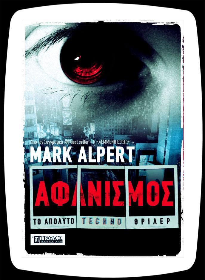 afanismos_mark-alpert
