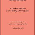 Δωρεάν διάθεση του 3ου Τεύχους του Περιοδικού ΝΕΟΣ ΠΑΙΔΑΓΩΓΟΣ