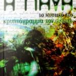 Επιστημονικό μυθιστόρημα: «Η Πηγή: Το Μυστικό στο κρυπτόγραμμα του Βόινιτς»