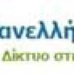 [all] myfiles, υπηρεσία Διαμοιρασμού Αρχείων του Πανελλήνιου Σχολικού Δικτύου
