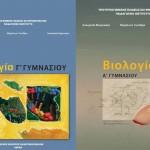 Διδακτέα ύλη για Βιολογία Α, Β, και Γ Γυμνασίου για Σχολικό Έτος 2014 – 2015