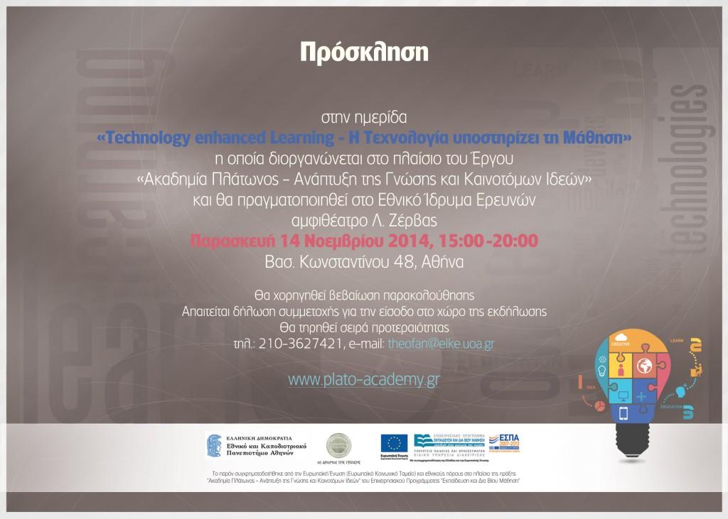 Δείτε την πρόσκληση