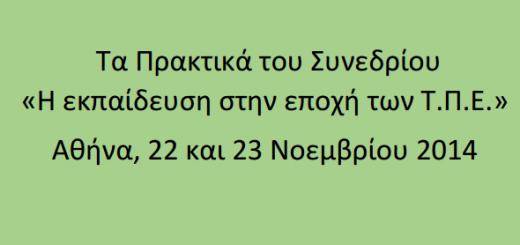 praktika-tpe-2014