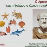 Οι θαλάσσιοι οργανισμοί στο έργο του Αριστοτέλη