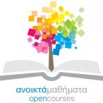 Ανοικτό Ακαδημαϊκό Μάθημα: «Οικολογία ΙΙ»