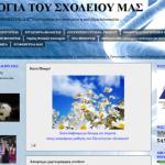 Ιστολόγιο «Η Βιολογία του Σχολείου μας»